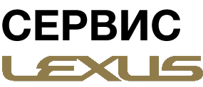 Автосервис Лексус Москва СВАО | Сервис Lexus | Ремонт автомобилей Лексус